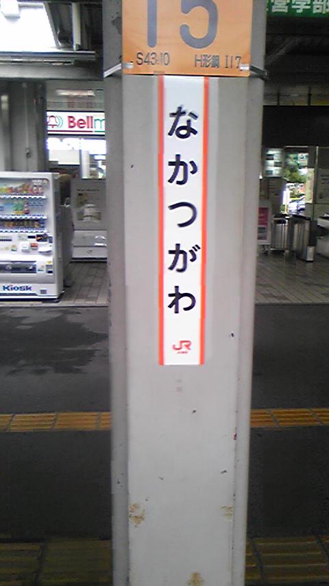 名古屋~中津川